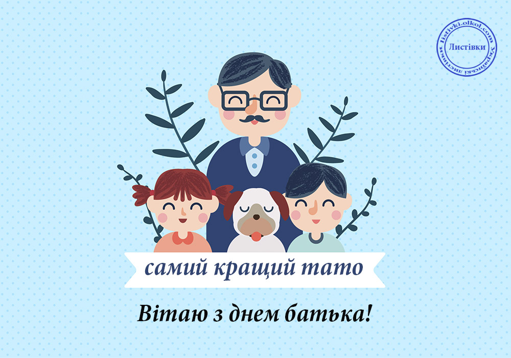 Листівка на українській мові на день батька