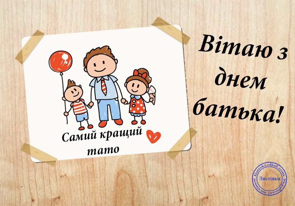 Для тата вітальна листівка на день батька