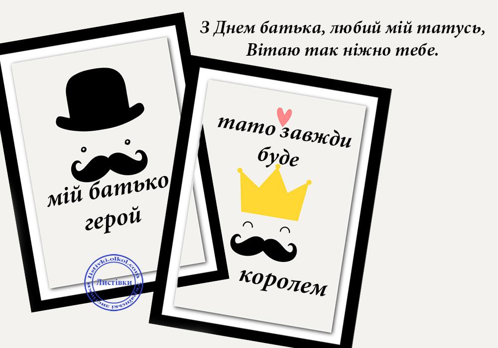 Українська картинка на день тата написана прозою