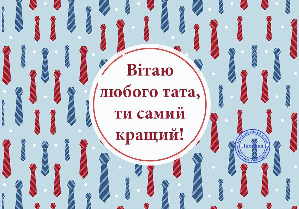 Вітальна листівка з Днем тата на українській мові