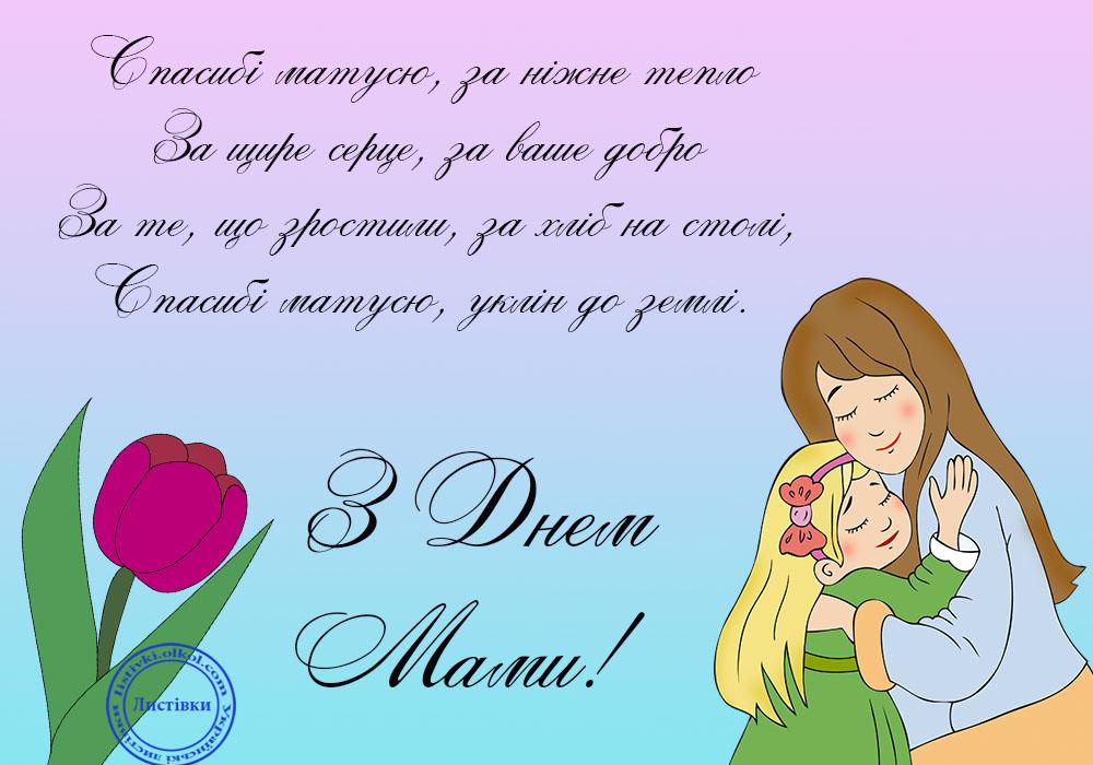 Листівки мамі на День Матері