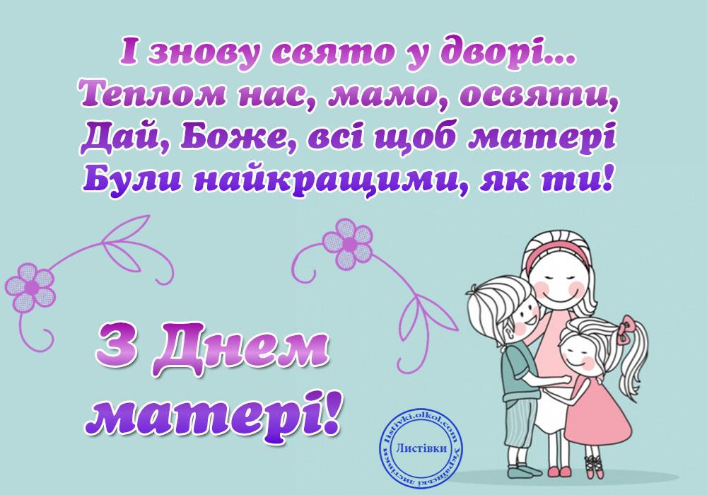 Вітальна картинка для мами від дітей