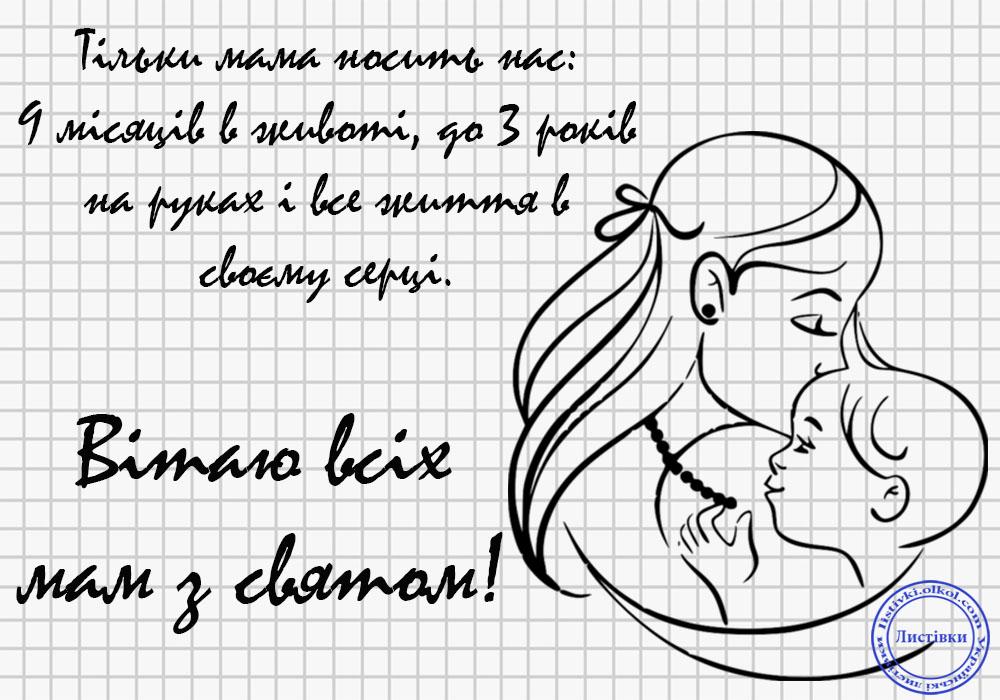 Авторська листівка для мам на День матері