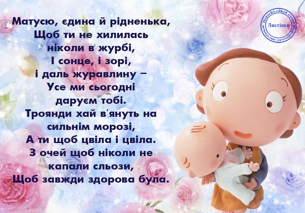 Привітання мамусі на День матері на листівці