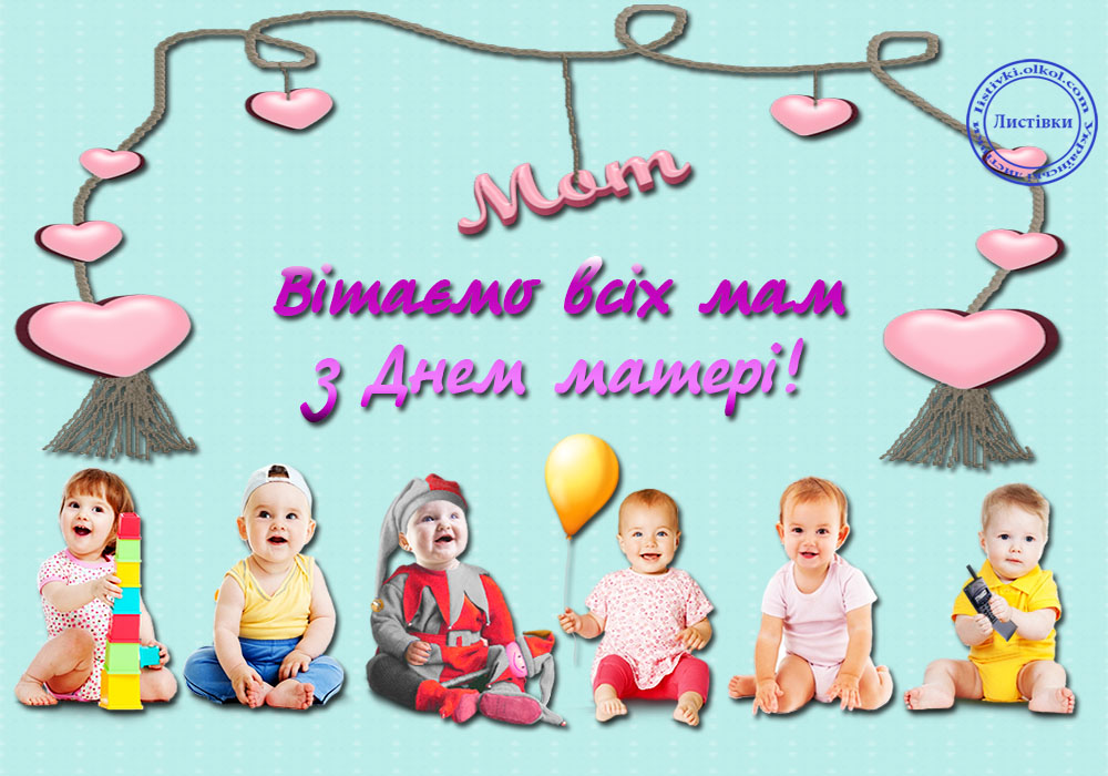Авторська відкритка мамам на День матері