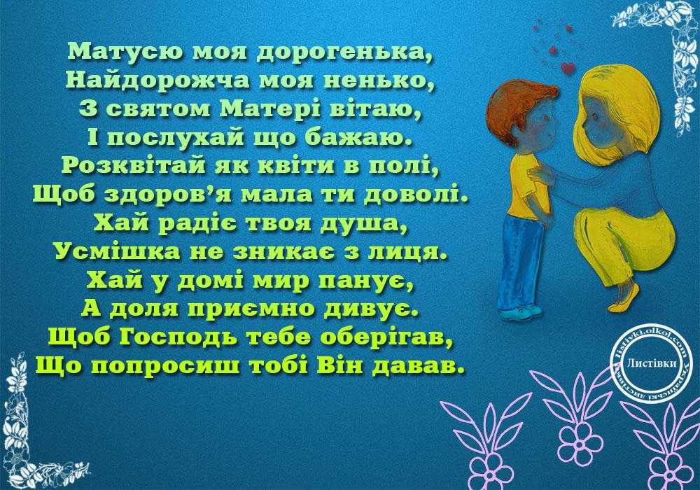 Вірш привітання мамі з Днем матері