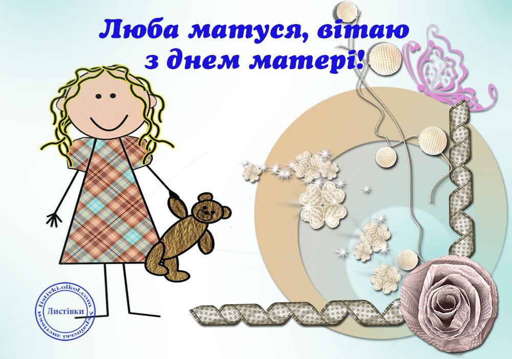 Привітання мамі з Днем матері на відкритці