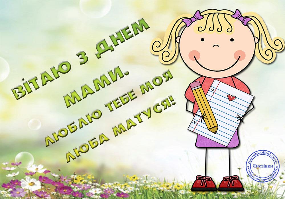 Безкоштовна вітальна листівка з Днем матері