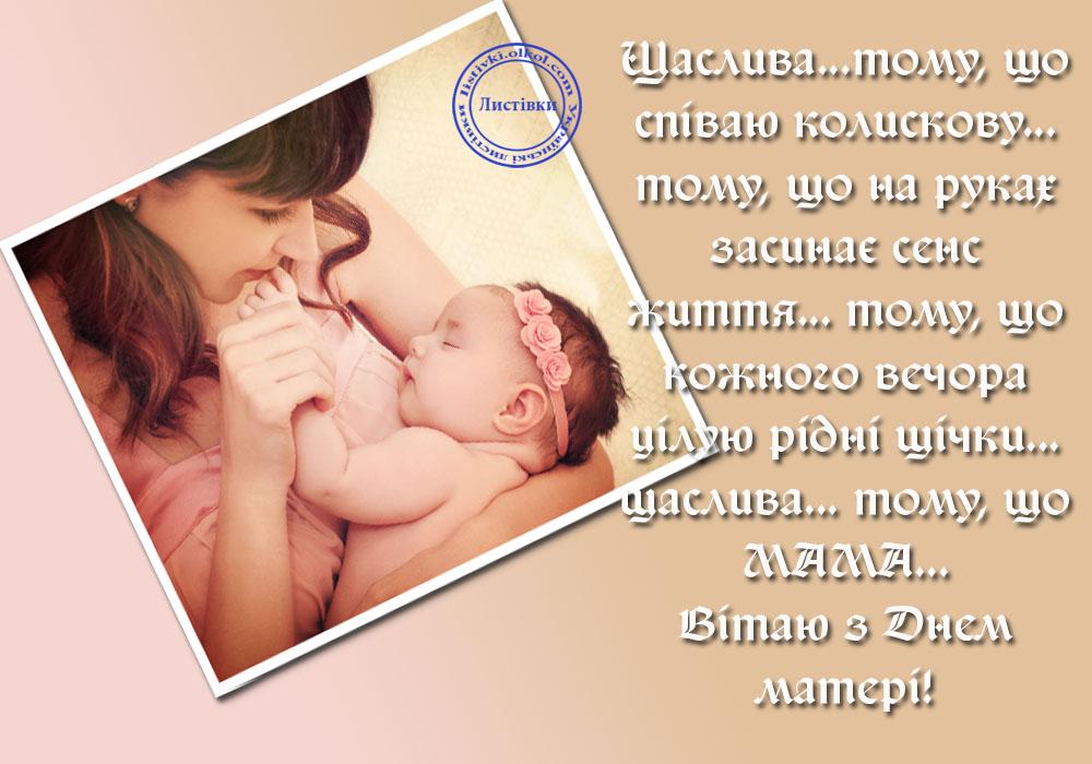 Вітальна листівка для мами на День матері