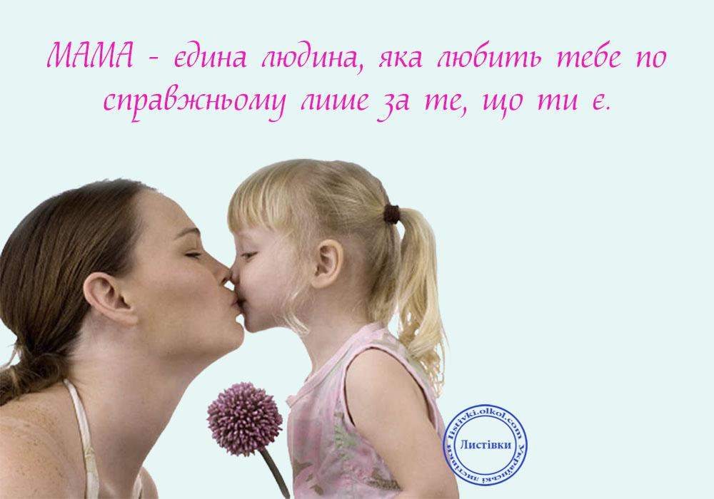 Гарна листівка мамі на день матері