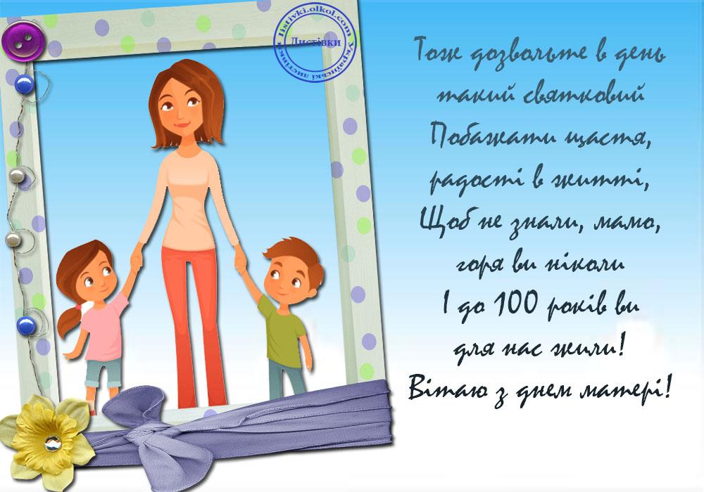 Привітання мамі віршом з Днем матері