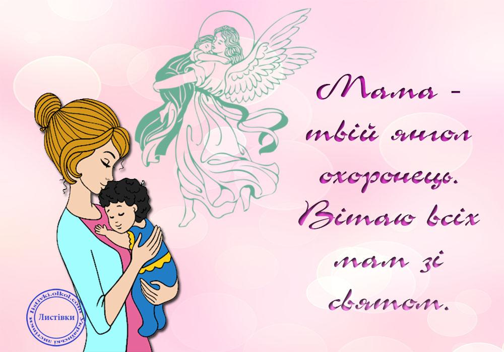 Відкритка з Днем мами на українській мові