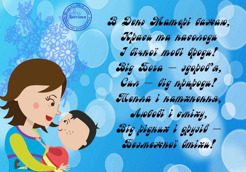 Любимій мамі листівка на День матері