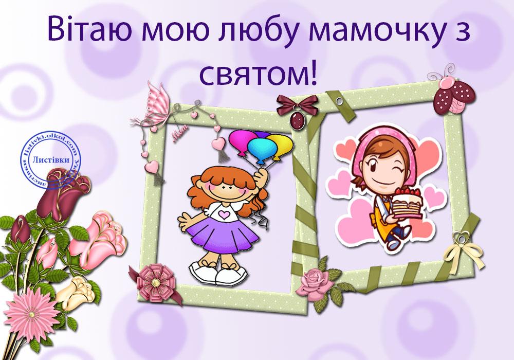 Вітальна листівка мамі