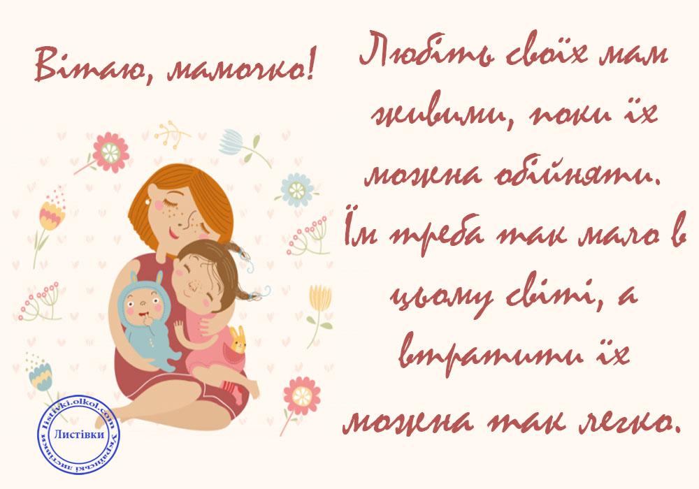 Момочці листівка на День матері