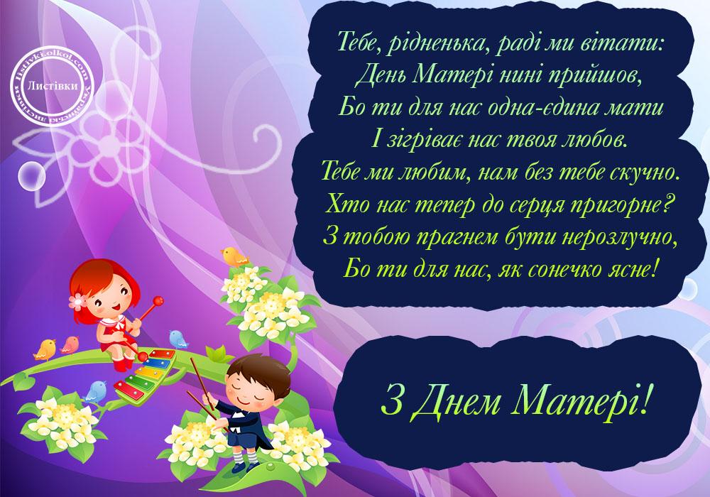 Листівка з віршом на День матері