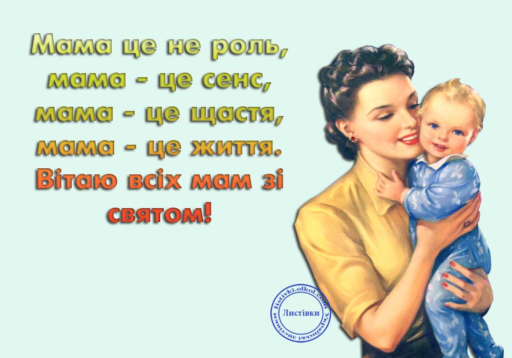 Вітальна відкритка для мам на День матері
