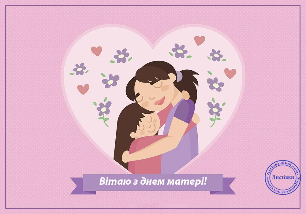 Унікальна листівка з Днем Матері