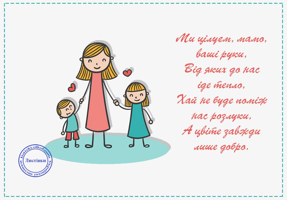 Короткий вірш мамі на День Матері на листівці