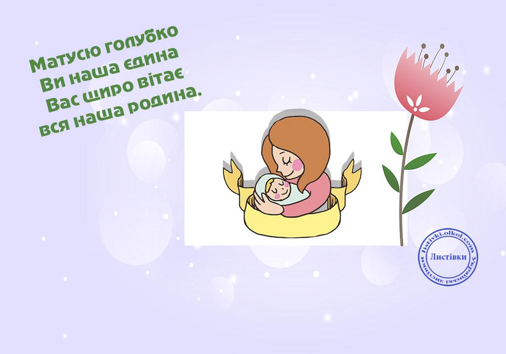Вітальна листівка з Днем Матері з коротким віршом