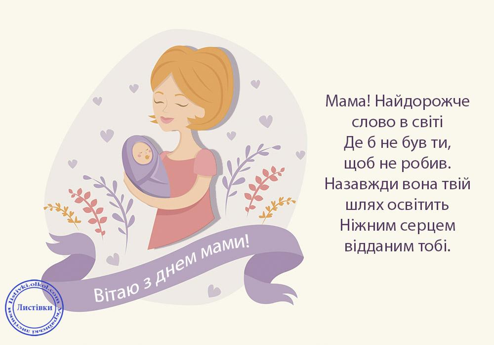 Безкоштовна листівка з Днем Матері