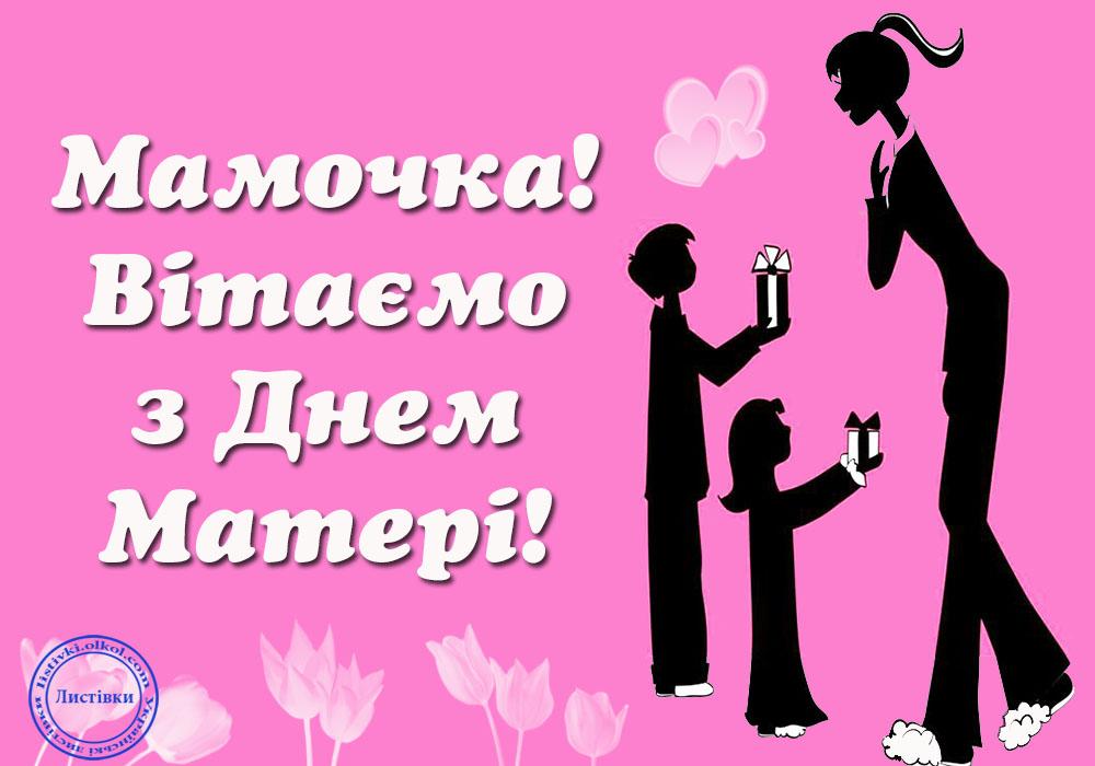 Вітальна листівка мамі на День матері від дітей