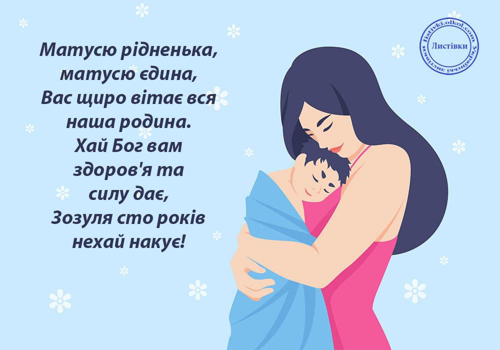 Універсальна листівка для мами з віршом