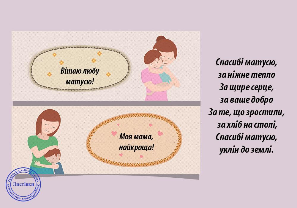 Вітальна відкритка для мами