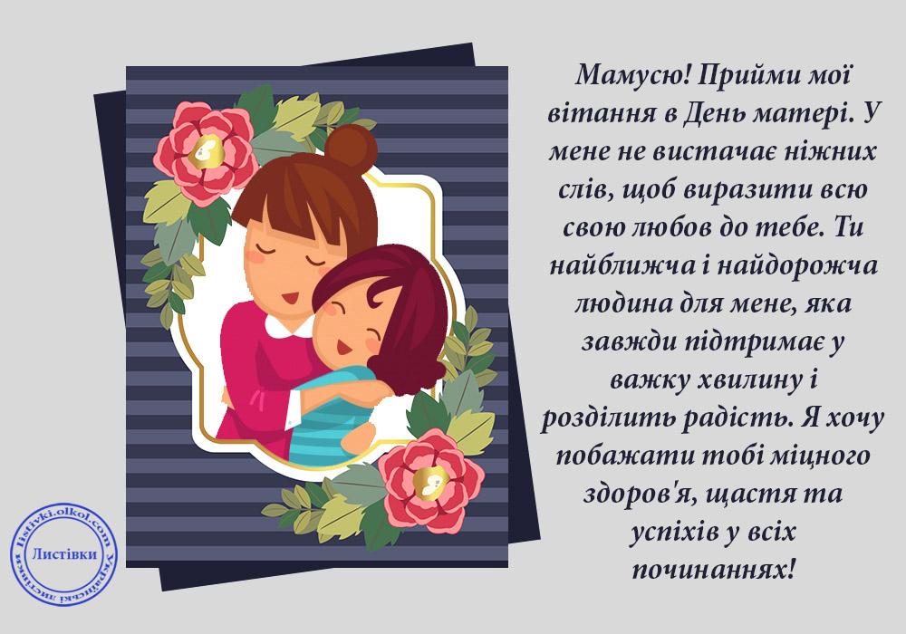 Побажання мамі з Днем Матері на листівці