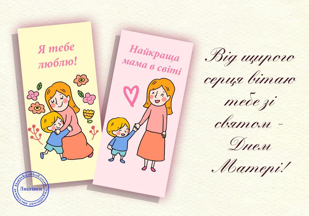 Супер картинка на День Матері мамі
