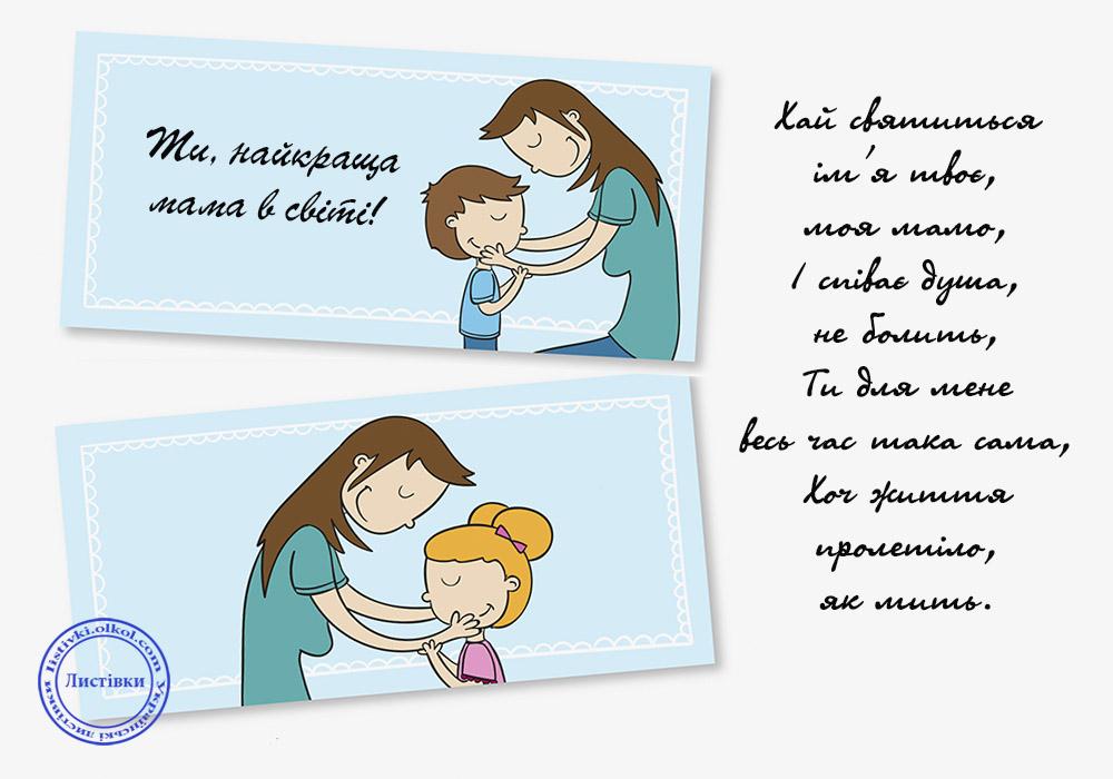 Українська листівка мамі на День Мами
