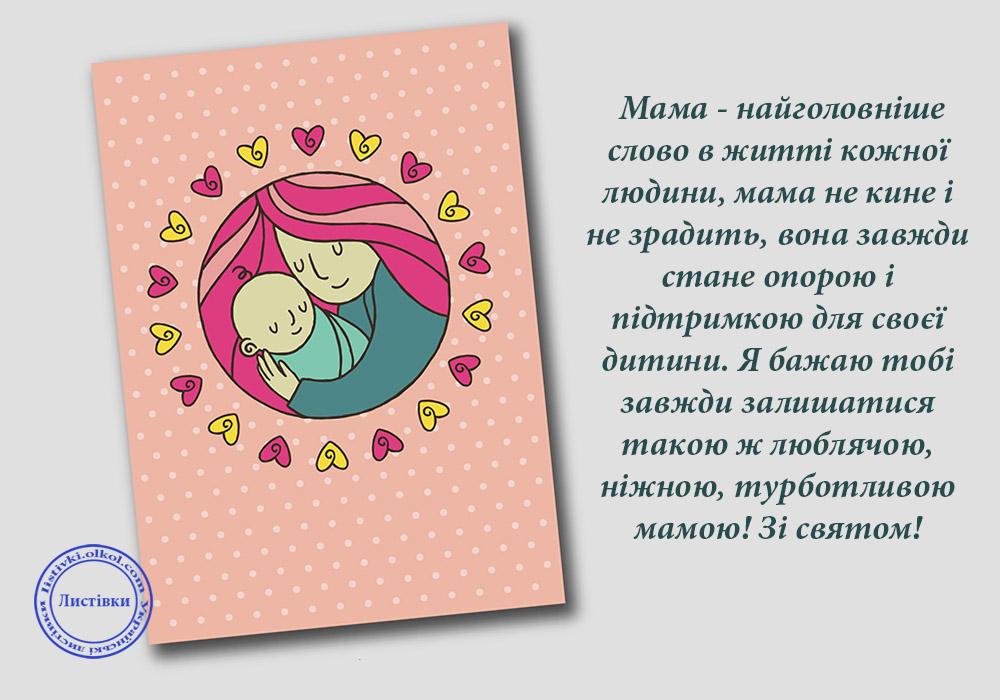 Поздравление маме в честь рождения сына 857