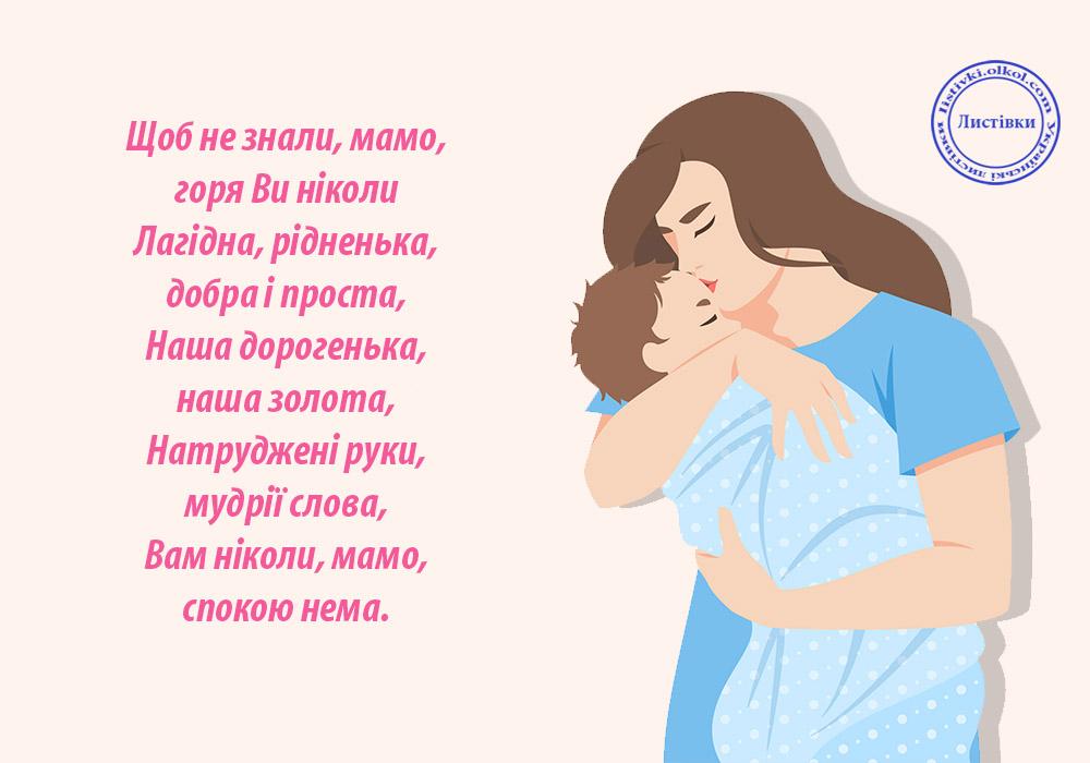 Картинка на День Матері