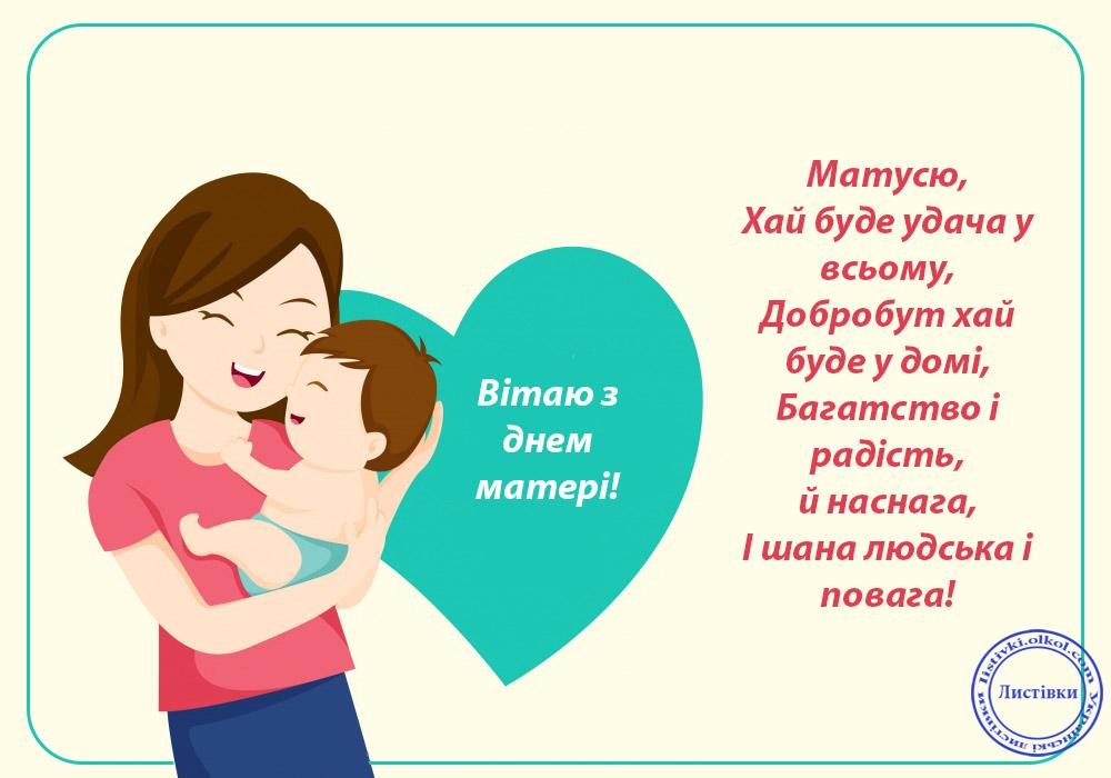 Вітальне зображення з Днем Матері для мами
