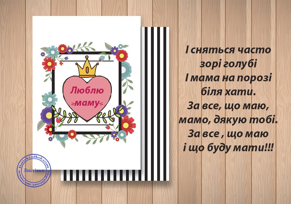 Вірш мамі на День Матері на листівці