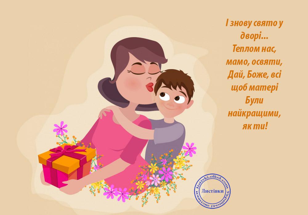 Прикольна листівка мамі з Днем Матері