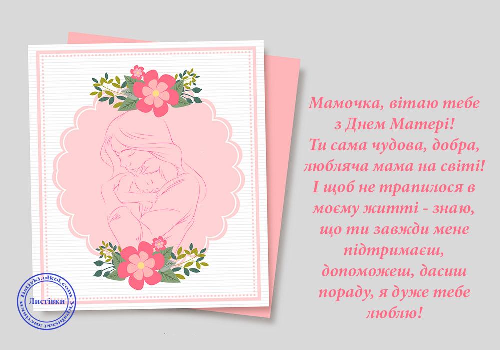 Привітання з Днем Матері в прозі на листівці