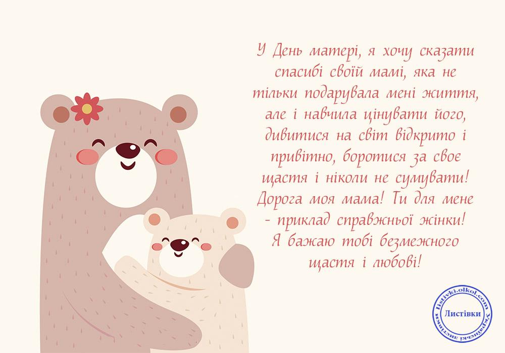 Кумедна листівка з Днем Матері