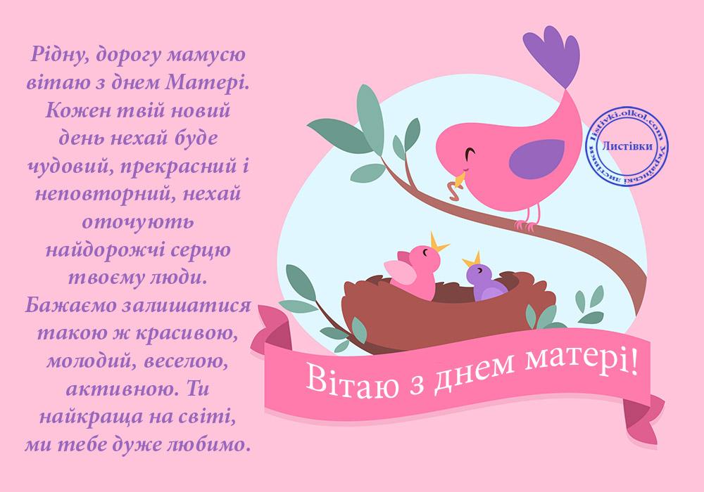 Листівка на українській мові на День Матері