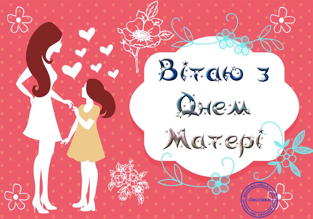 Вітальна листівка мамі від дочки на День матері