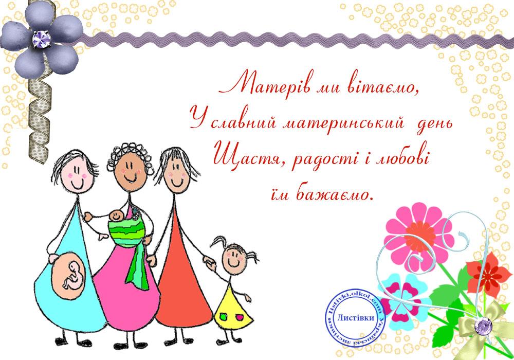 Вітальна листівка для мам з Днем матері