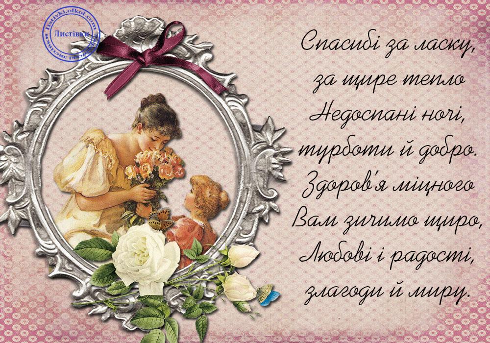Вірш привітання для мами на листівці
