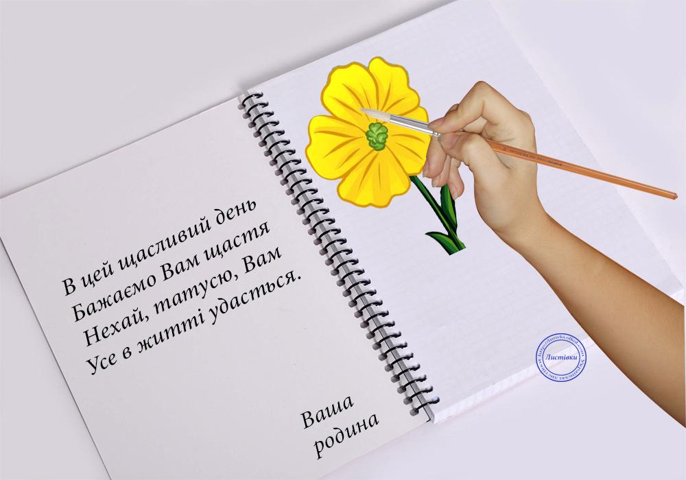 Листівка для тата з віршом від всієї родини