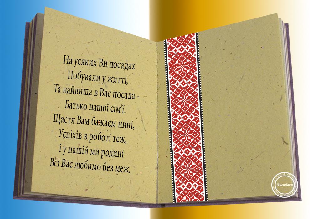 Оригінальна листівка татові на День Народження