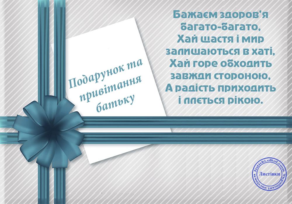 Подарункова листівка батьку з днем народження