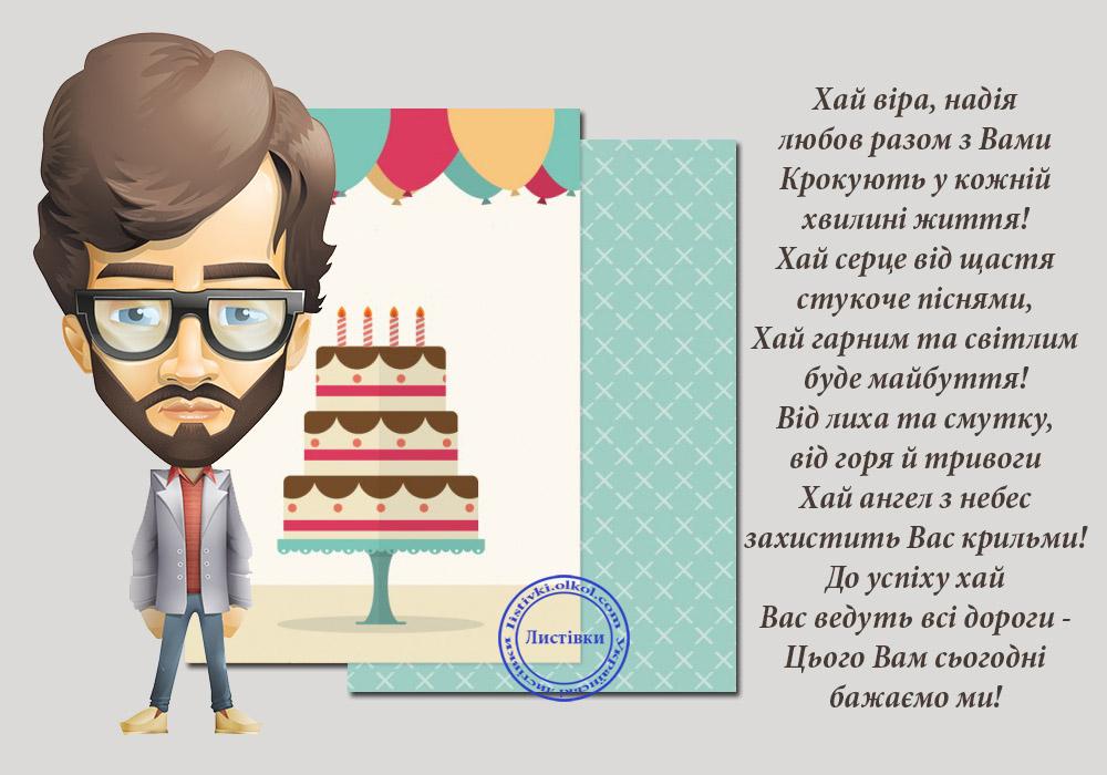 Вірш привітання мужчині на день народження