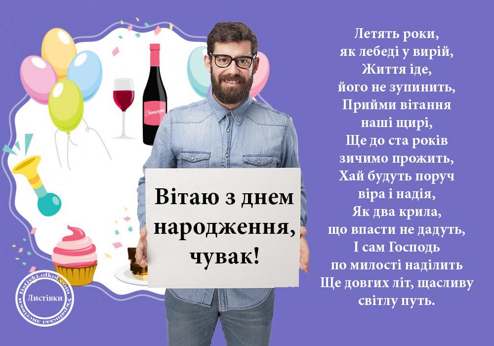 Вітальна відкритка мужчині з днем народження