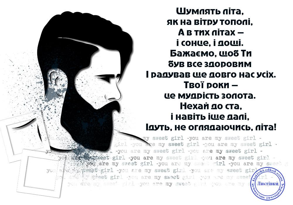 Оригінальна листівка мужчині з днем народження