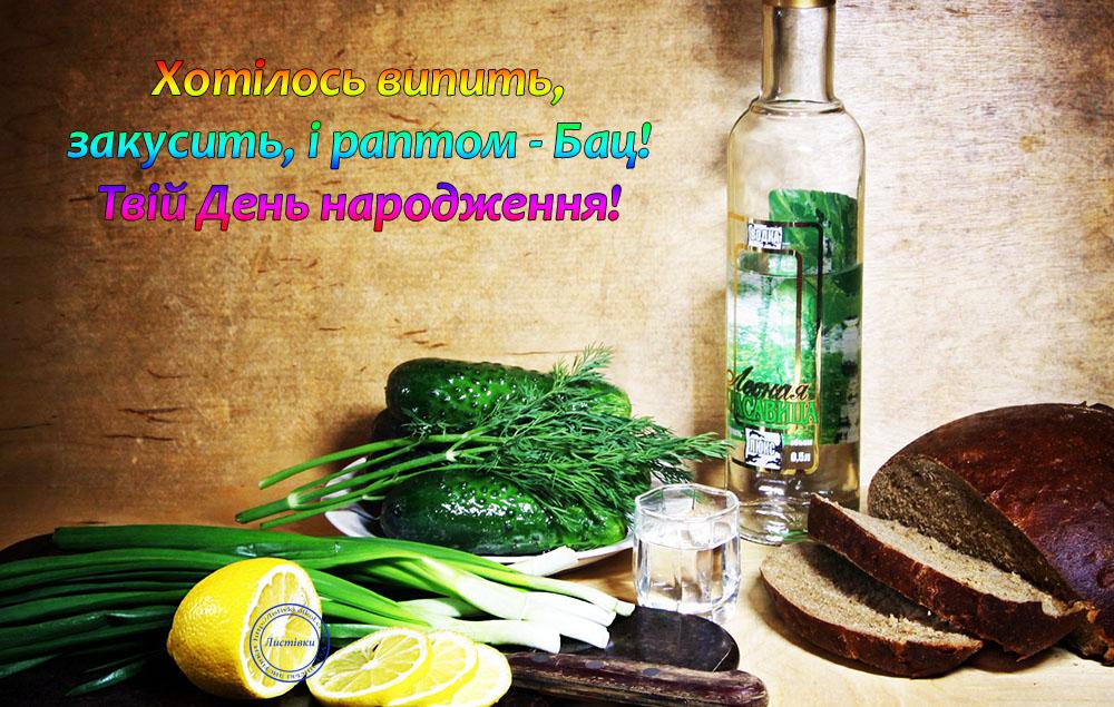 Поздравления с днем рождения мужчине прикольные украинские 453