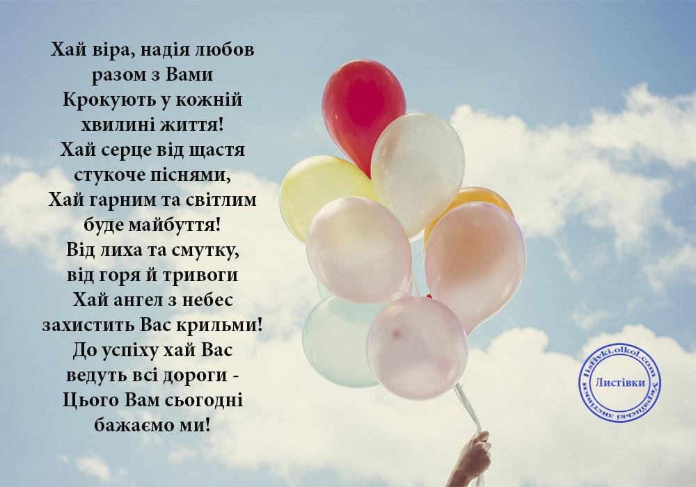 Вірш вітання з днем народження мужчині